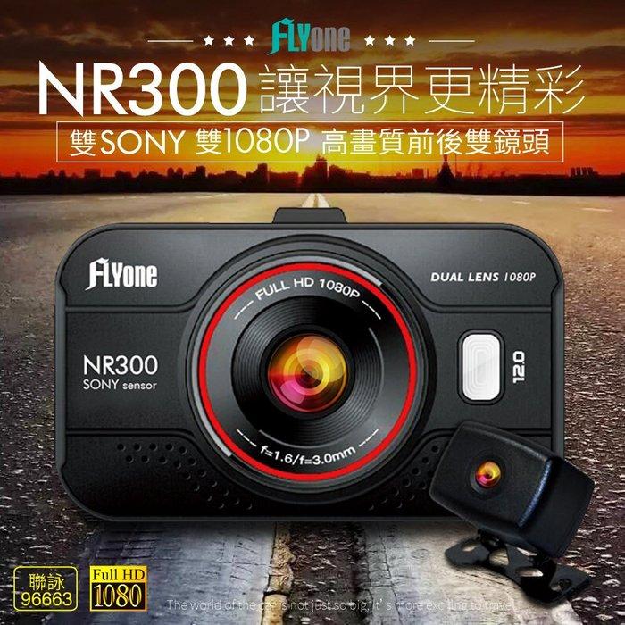 【送32G卡+手機抬頭顯示器】FLYone NR300  前後雙鏡行車記錄器 1080P雙SONY鏡頭 聯詠晶片