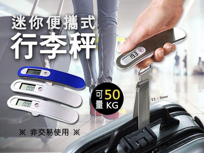 【T3】行李秤 便攜式 高精度 數位電子 手提 迷你 隨身 居家 旅遊 四種單位轉換 電子秤 手提秤 旅遊秤【HE01】