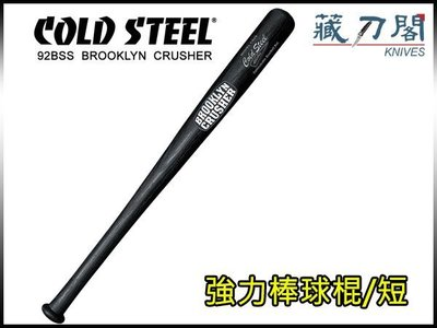 《藏刀閣》COLD STEEL-(Brooklyn Crusher Bat)強力棒球棍-短