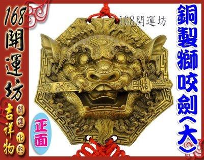 【168開運坊】獅咬劍【化屋脊煞/雙璧刀:銅獅咬劍(箭獅) 八卦-大】開光 /擇日/