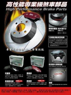 [昇輔國際車業]Minmax來令片/ 原廠型/ 加大碟盤/ 煞車卡鉗/ 金屬油管286mm/ 302mm/ 328mm 桃園市