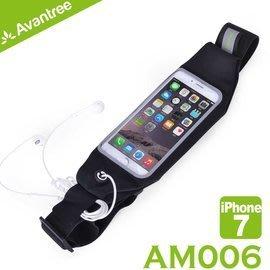 【風雅小舖】【Avantree 運動型iPhone 6s/7彈性手機腰包(AM006)】