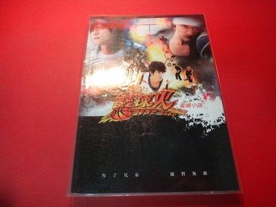 【愛悅二手書坊 18-51】籃球火電視小說 劉蕊瑄/著 台灣國際角川
