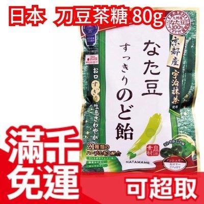 滿千免運 日本 刀豆茶糖 80g 風味獨特 小朋友也可健康吃糖 ❤JP Plus+