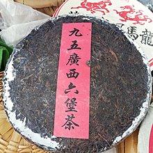 九五廣西六堡茶(有蔘香味)