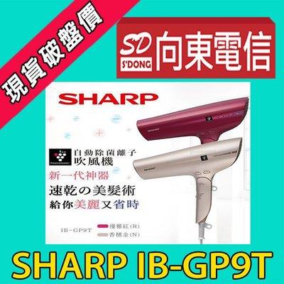 【向東-松江光華店】全新SHARP夏普 自動擊菌離子速乾吹風機 IB-GP9T-N/R 攜碼遠傳588學生案 1元