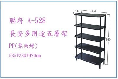 『 峻呈 』(全台滿千免運 不含偏遠 可議價) 聯府 A528 長安多用途五層架 收納櫃 整理架 置物架