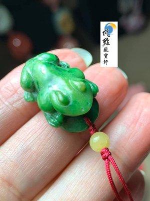 【凡點藏寶軒‧玉石二館】◎創意非凡‧點金成玉◎保證A貨‧天然翡翠◎黃加綠招財青蛙