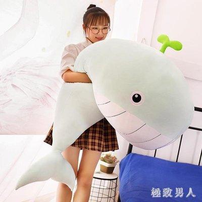 毛绒玩具 毛絨玩具女生抱枕公仔可愛懶人抱著睡覺的大布娃娃玩偶鯨魚萌海豚 LN5906