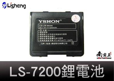 └南霸王┐Lisheng LS-7200/180/380/580 EVO P 101 通用鋰電池