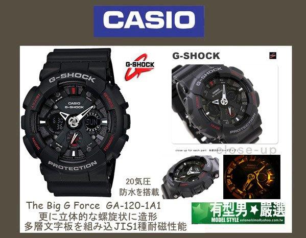 有型男~CASIO G-SHOCK THE BIG G SERIES 闇黑霸魂潮 GA-120-1 実用抗磁雙顯示 搭配Baby-G 脅威DW-6900新作