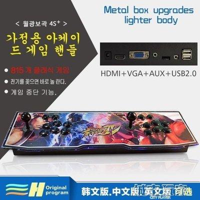 『格倫雅』遊戲機 家用街機拳皇格斗控臺雙人搖桿韓文版3H月光寶盒4S 游戲^5909