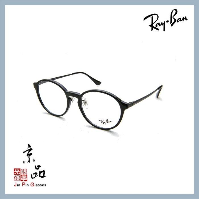 【RAYBAN】RB7178D 5725 黑色 圓形膠框 雷朋光學鏡框 直營公司貨 JPG 京品眼鏡