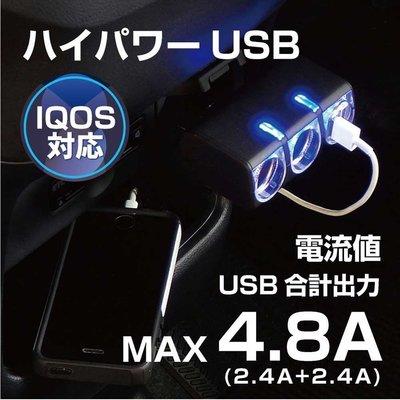 SEIKO 雙向2USB自動判別車充4.8A - EM-144