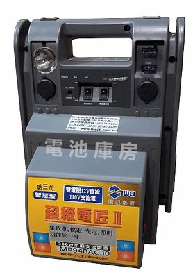 頂好電池-台中 超級電匠 MP940AC30 救車電源 行動電源 電力銀行 AC 110V 300W 交流輸出 露營