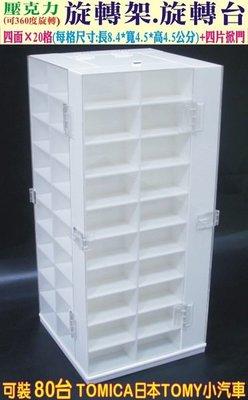 ※三重自取※壓克力 旋轉展示台 旋轉展示架 旋轉收納盒 收藏盒+防塵掀門.可放80台 日本TOMY TOMICA 小汽車