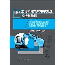 2【工業技術】圖解工程機械電氣電子系統構造與維修(資料實用,圖解模式)