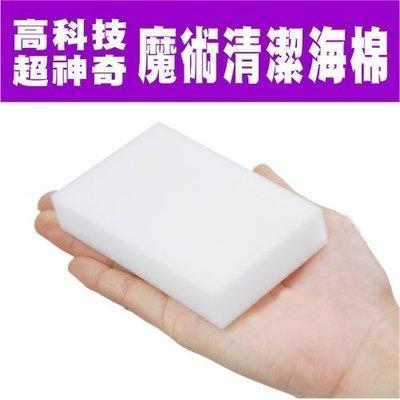 去汙清潔海綿 加厚6*10*2cm 100個每個 4元 一入一包裝袋  奈米科技 免清潔劑 沾水即用 去污魔術擦
