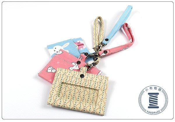 ✿小布物曲✿手作票卡專用背帶- 精製手工小物 100%純棉進口布料質感優 獨一無二悠遊卡套