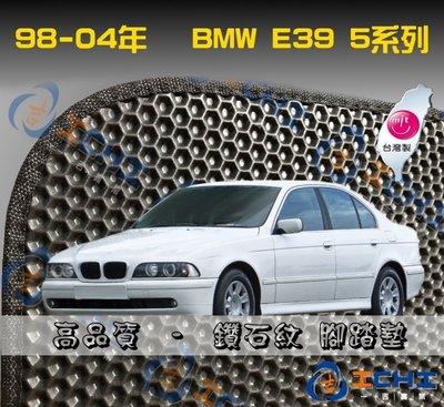 台灣製|98-04年 E39 5系列 腳踏墊 /工廠直營 e39海馬腳踏墊 e39腳踏墊 e39 腳踏 bmw腳踏墊