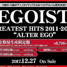 特價預購 EGOIST GREATEST HITS 2011-2017 ALTER EGO (日版通常盤CD) 最新