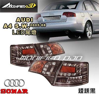 DJD Y0582 AUDI A4 05-08年 5D 煙燻黑 LED尾燈