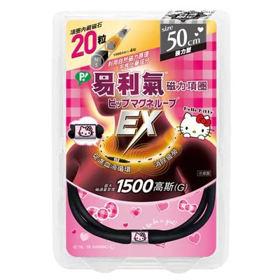 專品藥局 易利氣 磁力項圈 KITTY 限定版 EX 黑色 50cm 日本製【2013082】