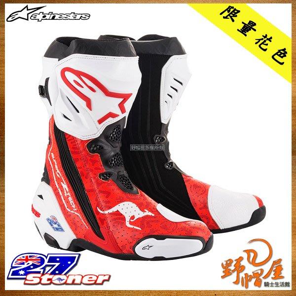 三重《野帽屋》來店再優惠!Alpinestars Supertech R 高筒 賽車靴 選手限定。Stoner CS27