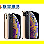 巨宝通訊&和平店&蘋果Apple iPhone Xs手機單...