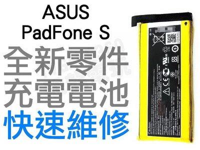 ASUS PadFone S T00N PF500KL T00D C11P1322 全新電池 更換電池 專業維修 台中