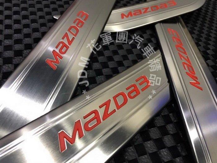 [花軍團精品] 魂動 NEW MAZDA3 4D 5D專用 白金門檻 紅字款 門檻 踏板