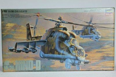 【統一模型玩具店】HASEGAWA長谷川《攻擊直昇機/兵員輸送 MIL Mi-24 HIND-D》1:72 # K-20