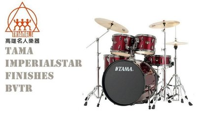 【名人樂器】TAMA IMPERIALSTAR FINISHES BVTR 紅色 爵士鼓 爵士鼓組 六色
