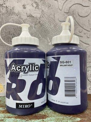 藝城美術~MIRO 壓克力顏料 ACRYLIC (丙烯顏料)色彩純淨亮麗500ml 大容量共37色 一般色#601火星紫