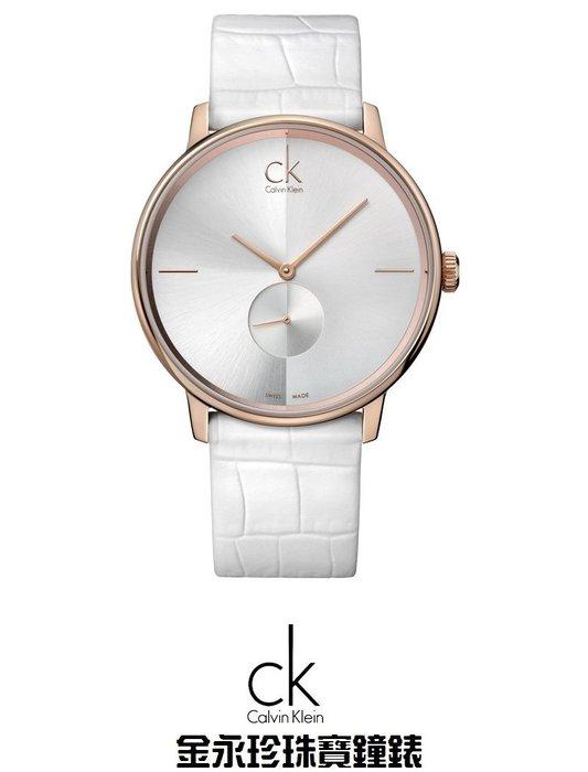 金永珍珠寶鐘錶*CK手錶Calvin Klein 原廠真品 K2Y216K6 白面皮帶玫瑰金 禮物 送鍍膜*