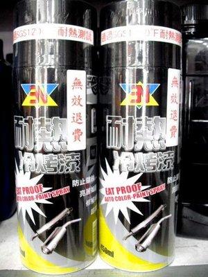 台中HSL 超高溫耐熱漆.台灣製造 平光黑 可耐持續1200F.排氣管專用 可貨到付款