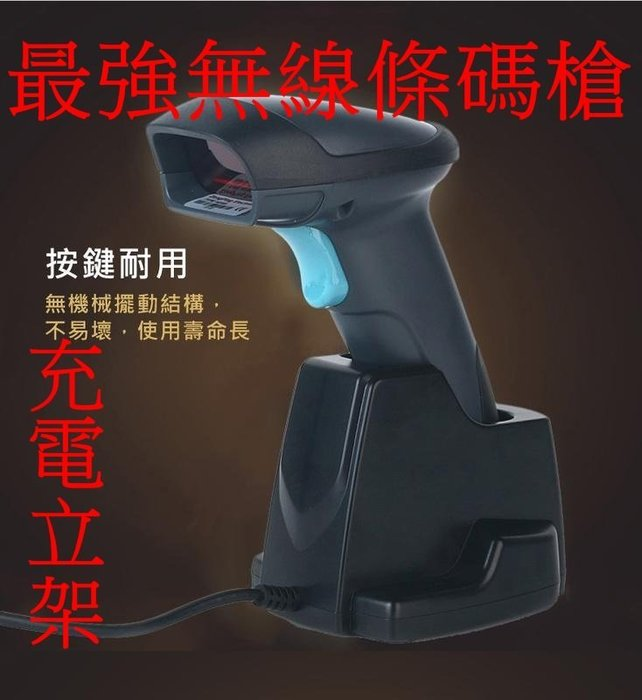 超強 立架充電二合一 無線 雷射 條碼掃瞄機 掃描器 條碼槍 USB FOR MAC WIN7 WIN8 一年保固