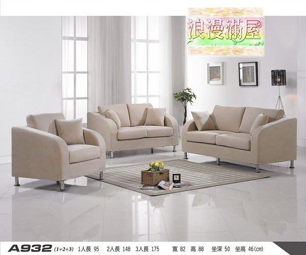 【浪漫滿屋家具】A932型 1+2+3 高級全拆洗式 布沙發 超值特價17000$(免運)
