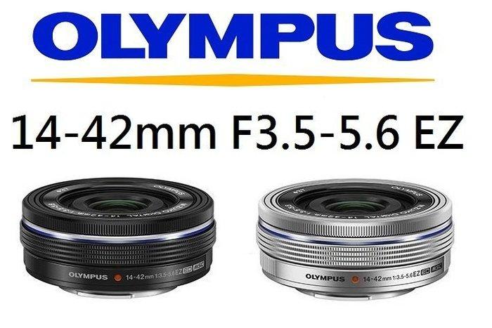 ((名揚數位)) OLYMPUS 14-42mm F3.5-5.6 EZ 標準鏡頭 電動變焦鏡 平行輸入 保固一年 彩盒