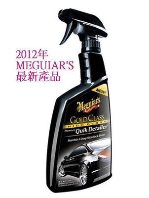 ~愛車舖~Meguiars 美光 G7624 Gold Class Premium Quik Detailer 金鑽快速清潔美容保養噴霧 平輸