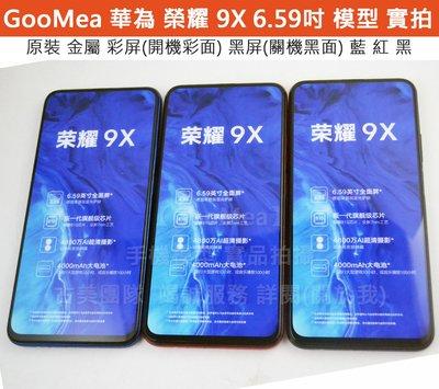 GooMea模型原裝 彩屏Huawei華為榮耀 9X 6.59吋展示Dummy樣品包膜假機道具沒收玩具摔機拍戲