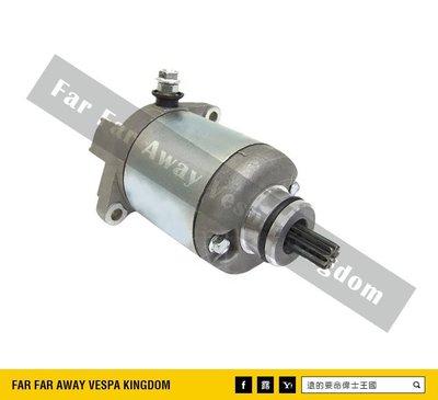 遠的要命偉士王國 Vespa PIAGGIO LX/S 2V 引擎 原廠 啟動 馬達