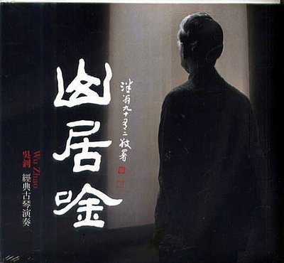 山居吟-經典古琴演奏 / 吳釗 / 傳達出四、五百年前琴中古曲的原真風貌 --- BCM006