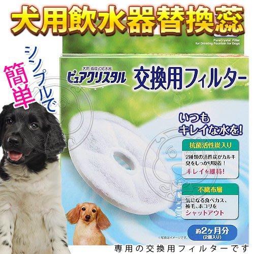 【🐱🐶培菓寵物48H出貨🐰🐹】GEX》犬用淨水飲水器替換蕊2入(犬/貓可共用)特價149元自取不打折