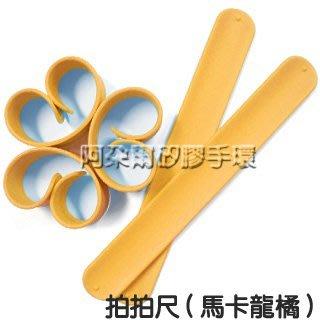阿朵爾 素面拍拍尺 矽膠手環 運動手環 馬卡龍橘色 現貨供應中 可開發票