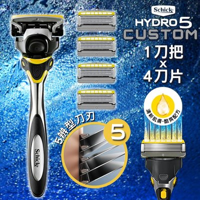 HYDRO CUSTOM 水次元5辨型 刮鬍刀 酷爽配方 1刀把4刀片