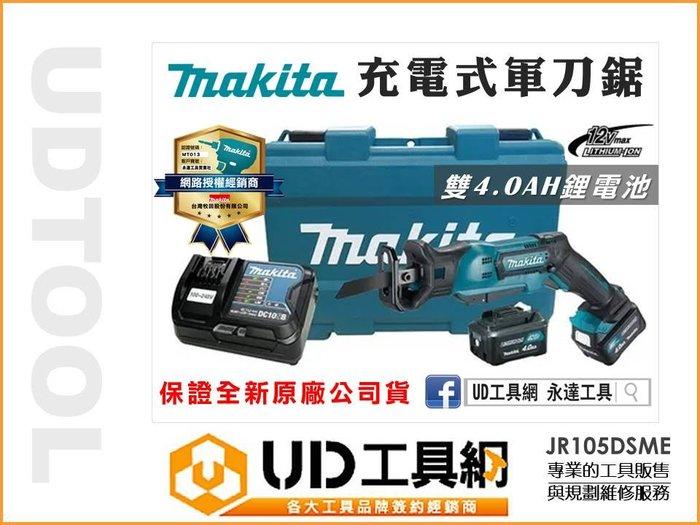 @UD工具網@ 牧田 12V 充電式軍刀鋸 往復鋸 手提鋸機 電動手鋸 JR105DSAE 雙4.0AH鋰電池