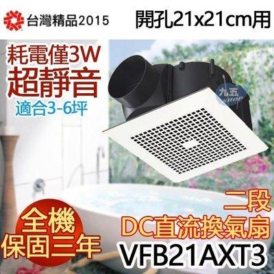 台達電子DC直流節能換氣扇.通風扇.抽風機.排風扇.VFB21AXT3 換氣機 二速切換 超靜音 全機三年保固售阿拉斯加