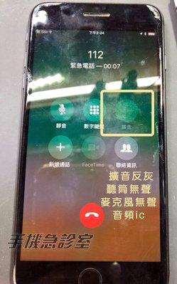 手機急診室 APPLE Iphone 7 7 plus 擴音反灰 聽筒無聲 麥克風無聲 音頻ic 主機板現場維修