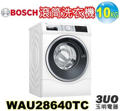 德國BOSCH博西歐規10KG滾筒洗衣機 WAU28640TC
